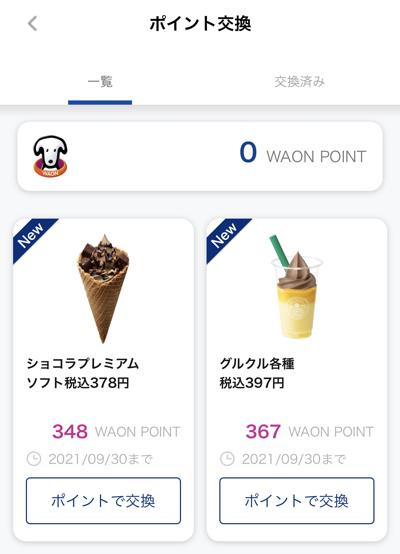 ミニストップアプリでポイントを商品と交換