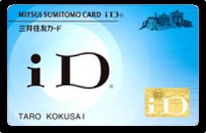 三井住友VISAカードのiD
