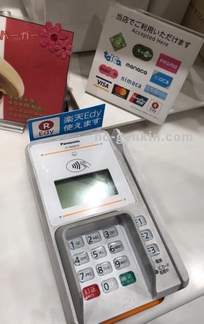 モスバーガーでクレジットカード利用可能