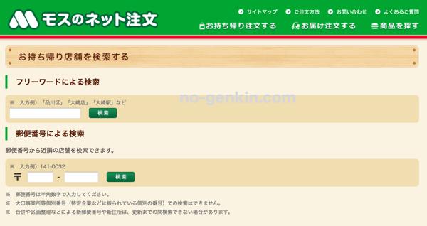 モスバーガーのネット注文画面