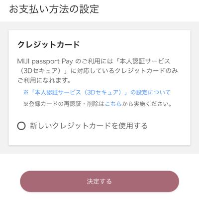 MUJI Passport Payに紐付けるカード登録画面