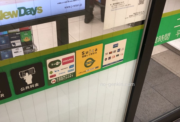 NewDaysで使えるクレジットカード