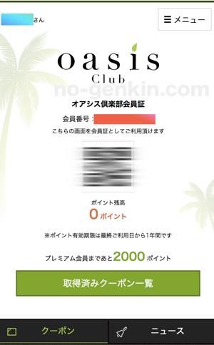 パセラの会員サービス「オアシスクラブ」にログインした画面