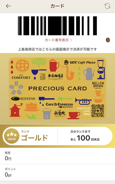 プレシャスカードをアプリに登録