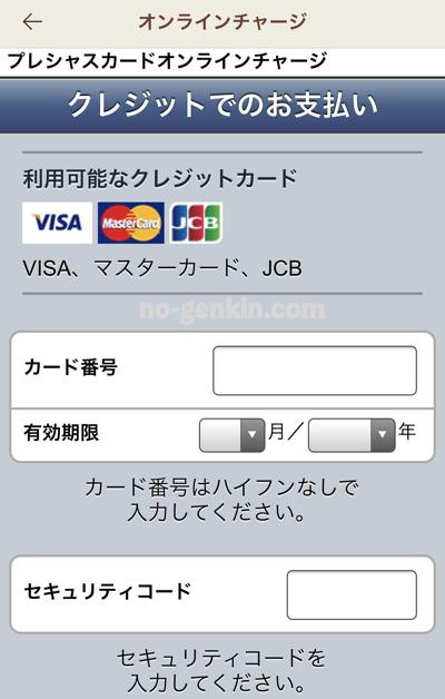プレシャスカードにクレジットカードチャージ