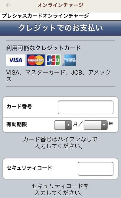 プレシャスカードのオンラインクレジットカードチャージ