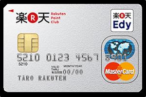 楽天カード(Edy機能付き)