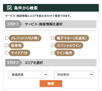 サイゼリヤの電子マネー・クレジットカード利用可否の店舗検索