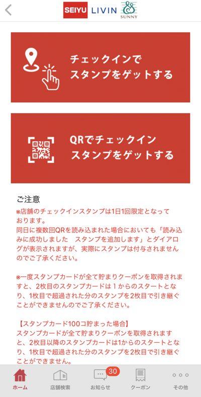 SEIYUアプリの来店ポイント