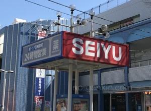 西友(SEIYU)