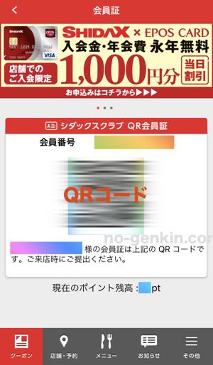 シダックスの会員用QRコード(アプリから表示)