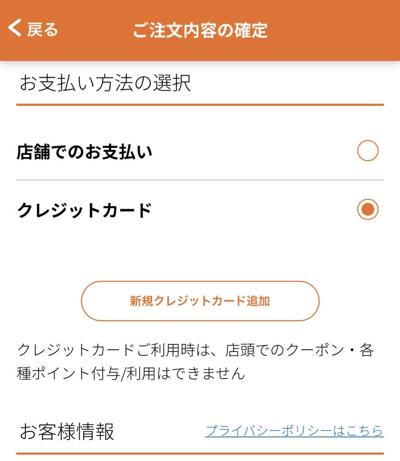 すかいらーくアプリのネット注文の支払い方法選択