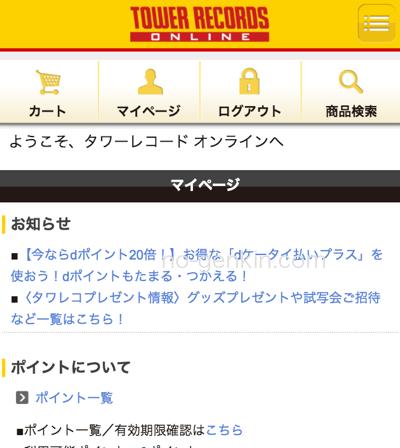 タワーレコードオンラインのマイページ