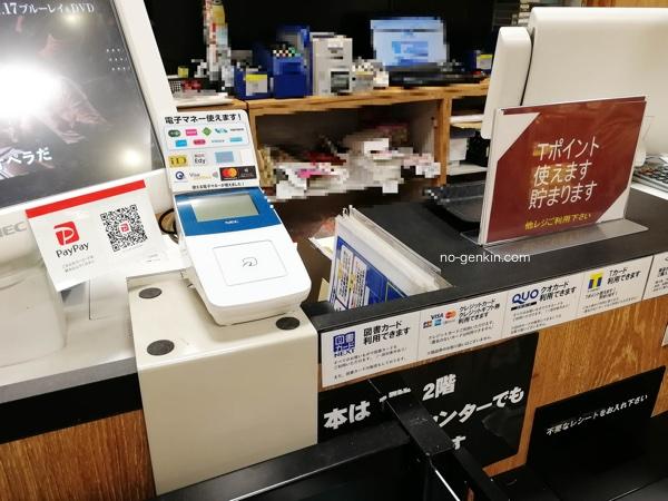 TSUTAYAのレジ周りのアクセプタンスマーク