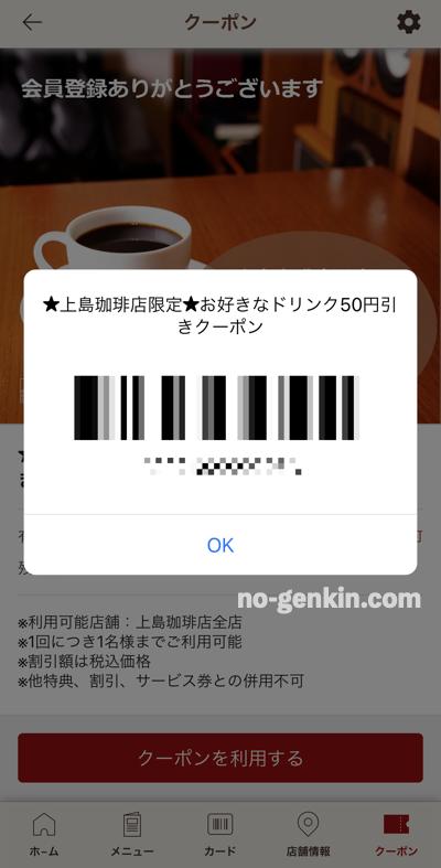 上島珈琲店公式アプリのクーポン