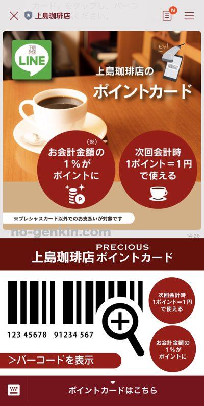 上島珈琲店のポイントカード(LINEの公式アカウント)