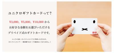 ユニクロギフトカード