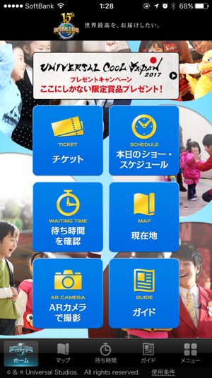 USJのアプリ