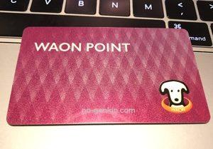 WAON POINTカード