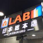 ヤマダ電機(LABI)