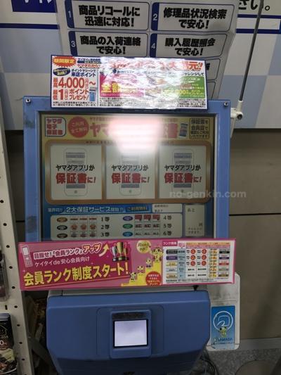 ヤマダ電機に設置されている機械(来店ポイントのスロットを回せる)