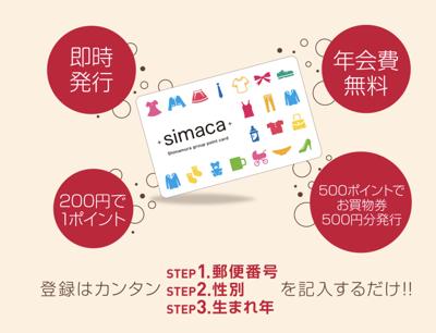 しまむら系列店(バースデー)のポイントカード、simaca