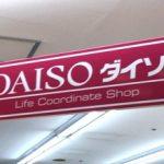 DAISO(ダイソー)