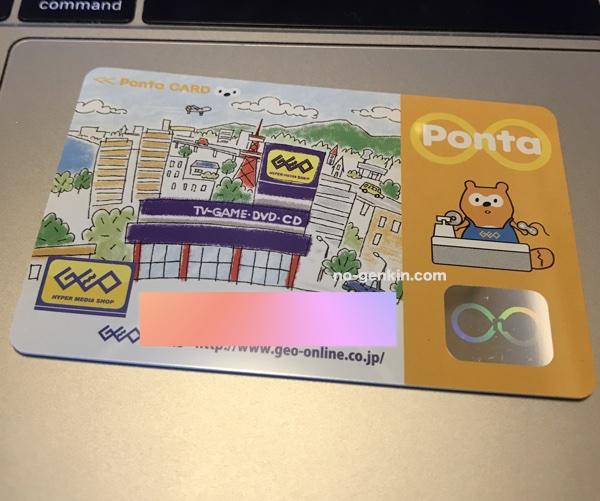 GEOのPontaカード