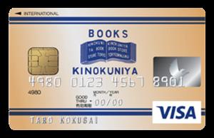 紀伊国屋VISAカード