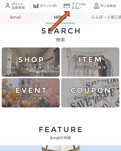 三井ショッピングパーク公式アプリでQRコード決済