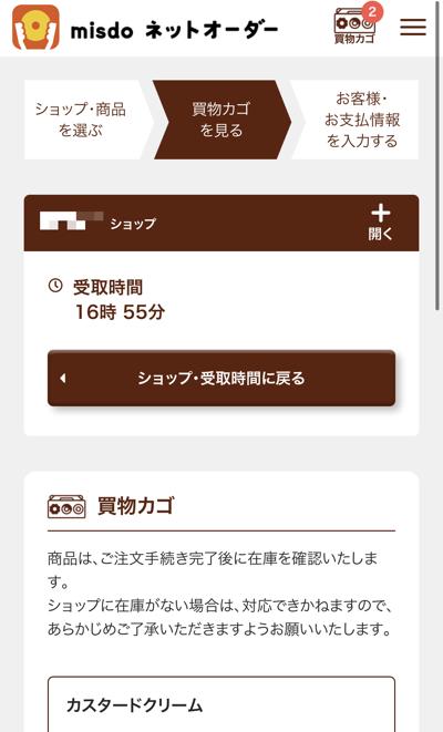 misdoネットオーダーの買い物かご画面
