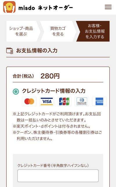 misdoネットオーダーのクレジットカード情報入力画面