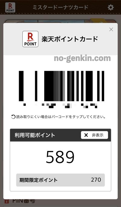 ミスタードーナツアプリに楽天ポイントカードを登録