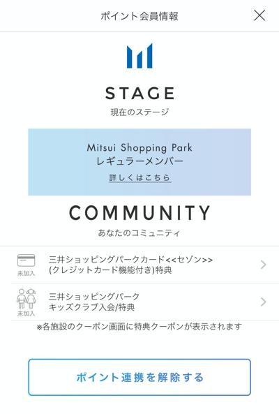 三井ショッピングパークアプリのポイント会員情報画面