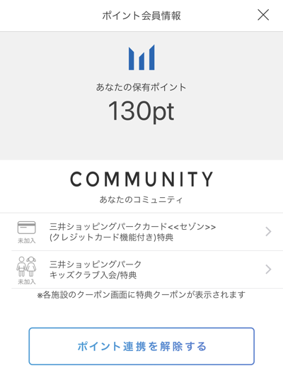 三井ショッピングパークのアプリでポイントを貯める(カードレス)