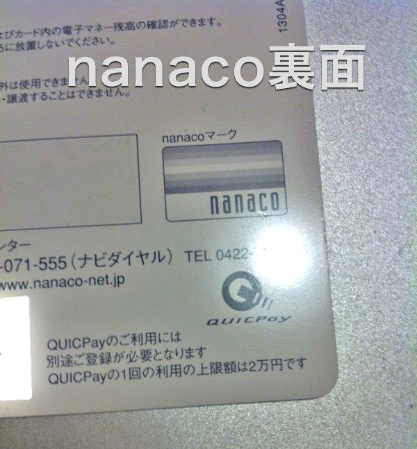 カードタイプのnanacoの裏面