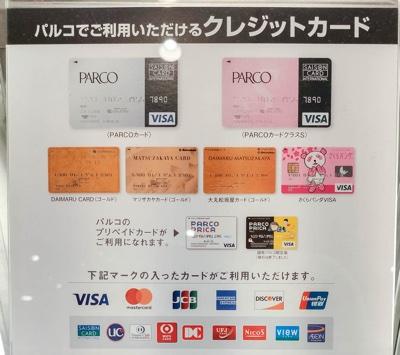 パルコで使えるクレジットカードのアクセプタンスマーク
