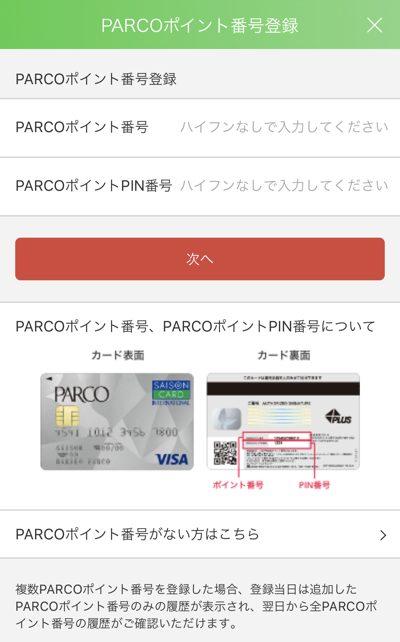 ポケットパルコにパルコカードを登録