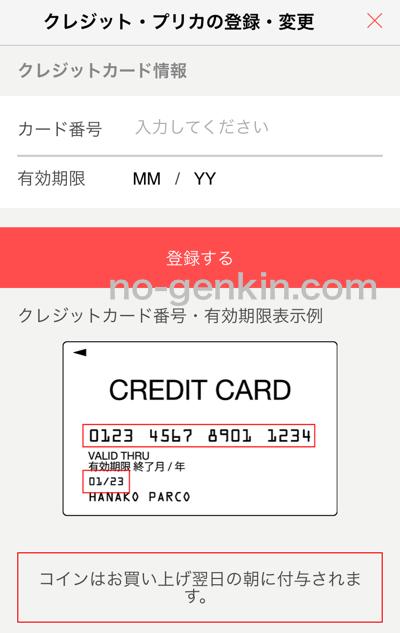ポケットパルコにクレジットカード(プリペイドカード)を登録