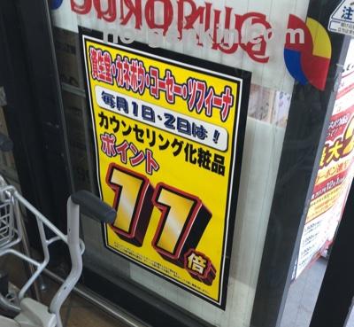サンドラッグのポイントアップ商品のPOP