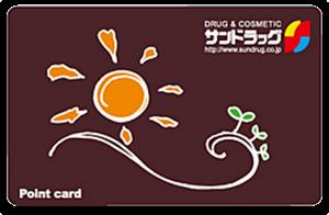 サンドラッグのポイントカード