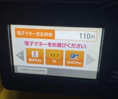 タイムズの電子マネー選択画面(楽天Edy・iD・QUICPay)