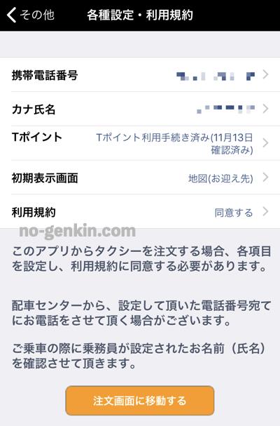 東京無線タクシーの設定画面(Tポイント連携)