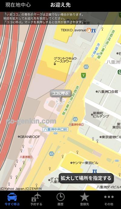 東京無線タクシーをアプリから呼び出し(マップ画面)