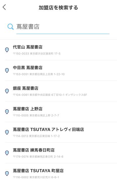 PayPayアプリで蔦屋書店を検索