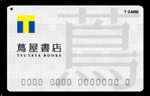 蔦屋書店デザインのTカード
