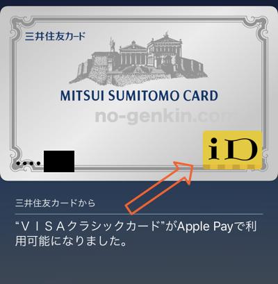 Apple Payとして使えるiD