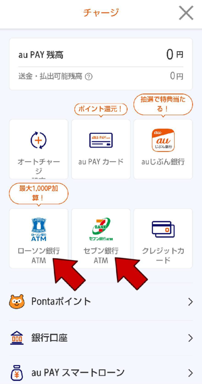 au PAYにセブン銀行ATM、ローソン銀行ATMからチャージするメニュー