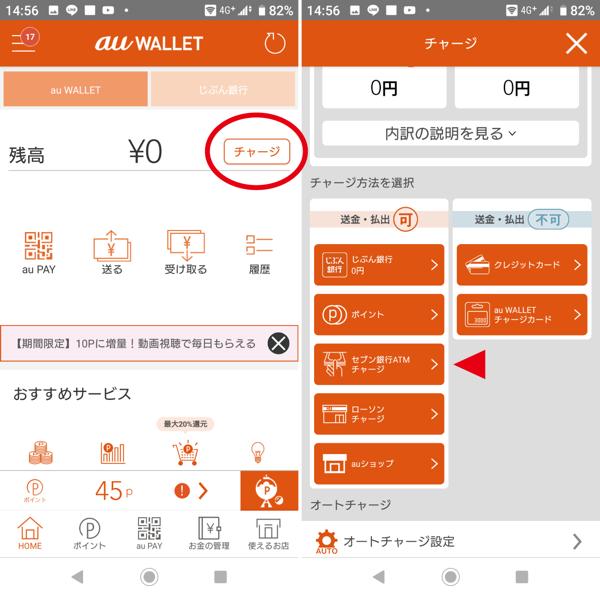 au WALLETのアプリチャージ画面