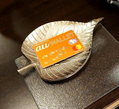 au WALLETカードのMastercard利用